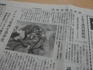 「北海道建設新聞」に掲載された記事