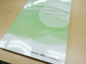 農業水利施設保全補修ガイドブック 平成28年